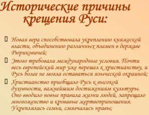 Исторические причины крещения Руси