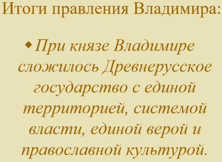Итоги правления князя Владимира