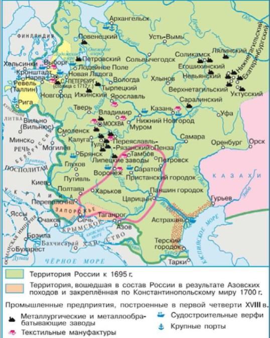 Карта промышленности при Петра I