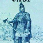 Таблица: правление князя Олега 879-912 гг.