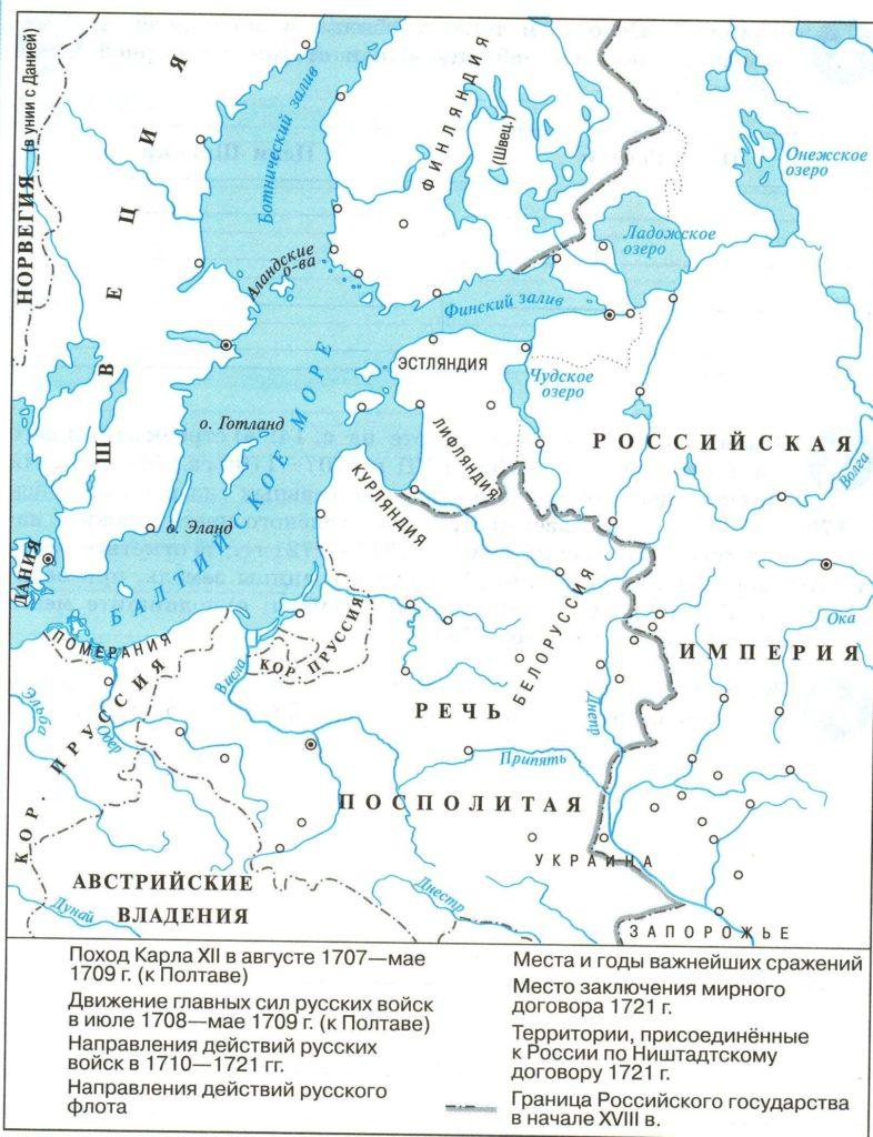 Контурная карта: Северная война 1700-1721 гг.