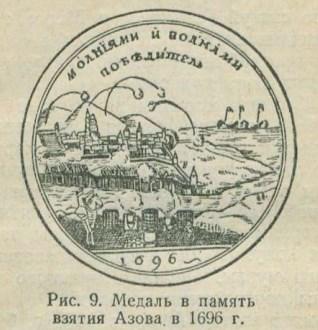 Наградная медаль за взятие Азова