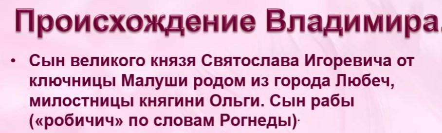 Происхождение князя Владимира