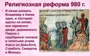Религиозная реформа 980 года