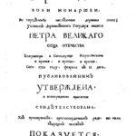 Указ о престолонаследии. 1722 год. | Петр I