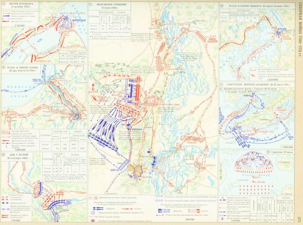 Карты и схемы: Северная война