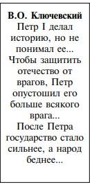 Оценка петровских реформ В.О. Ключевского