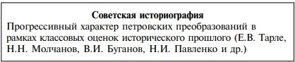 Оценка петровских реформ в СССР
