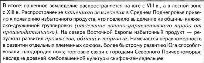 Культура и занятия восточных славян