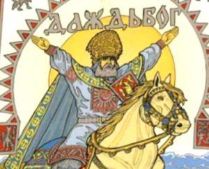 Славянский бог Даждьбог
