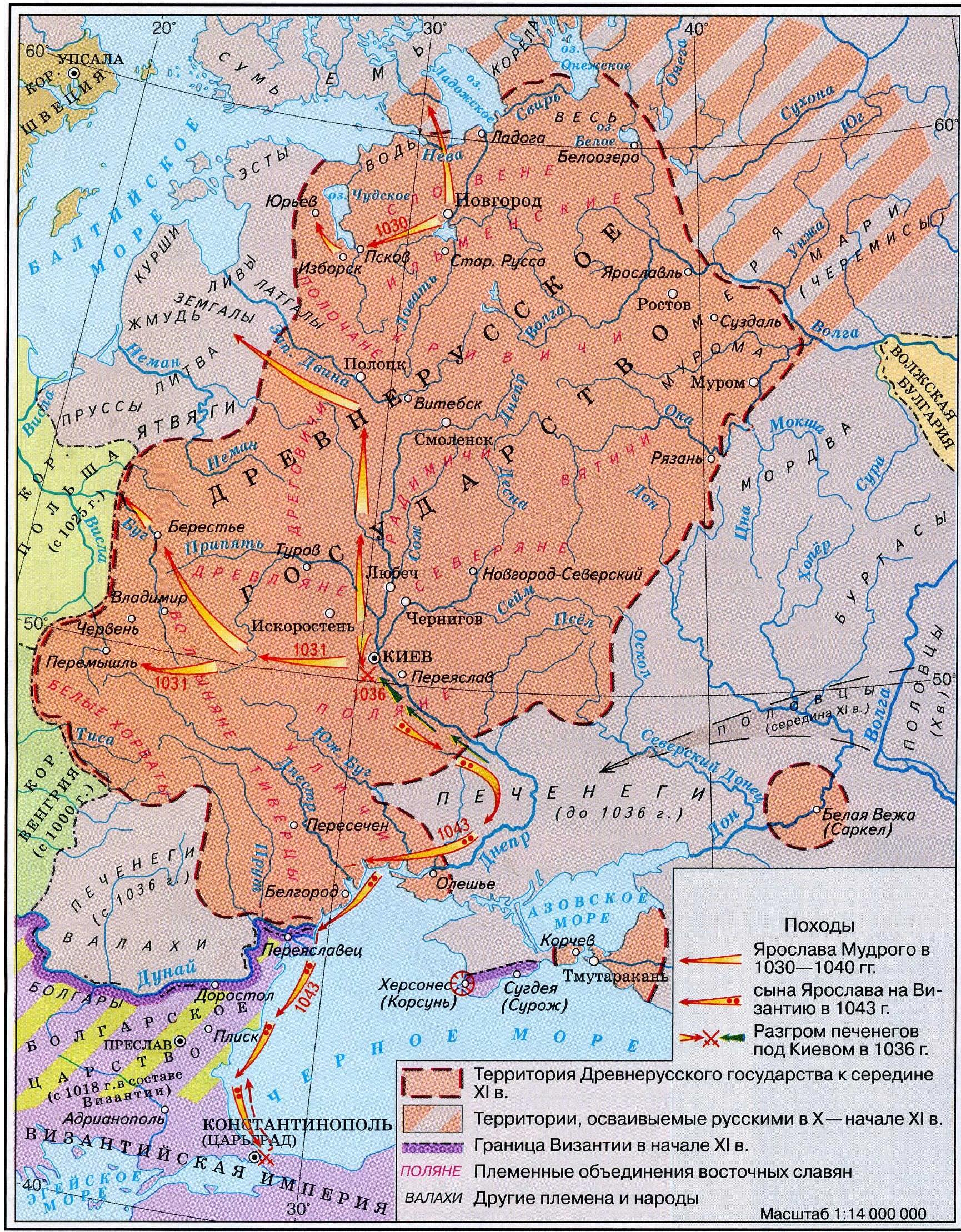Походы Ярослава Мудрого карта