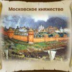 Московское княжество (+таблицы и схемы)