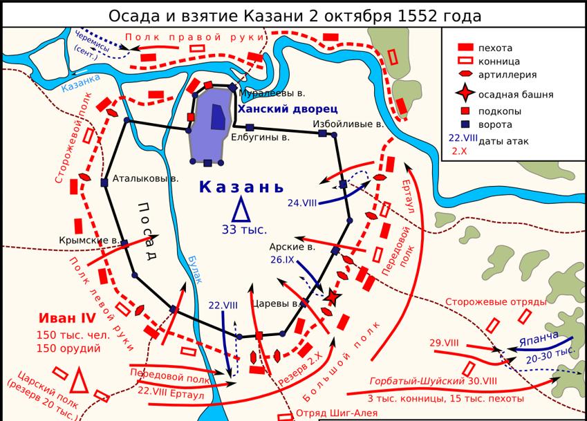 Карта: осада и взятие Казани