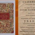 Судебник 1497 года. История принятия и характеристика.