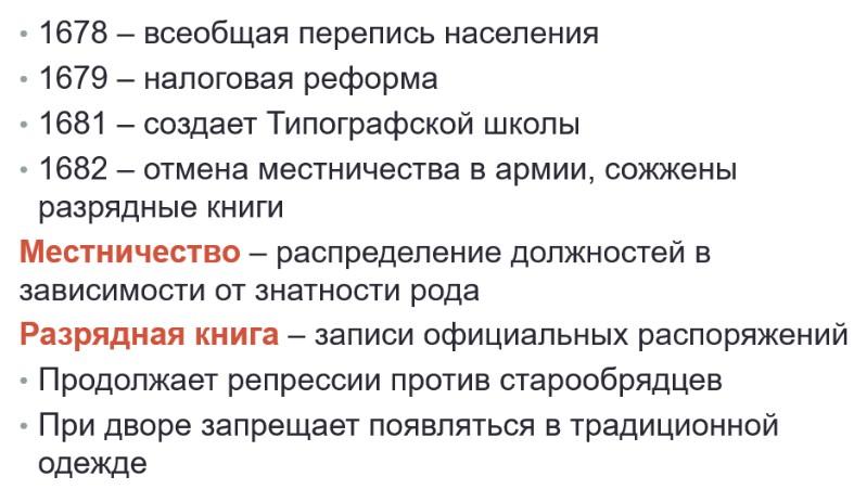 Реформы Михаила Романова